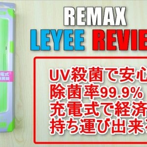 [UV殺菌]USB充電で繰り返し使える歯ブラシ除菌器「LEYEE」のレビュー!
