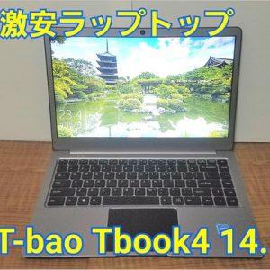 T-Bao Tbook4のレビュー!MacBookAirライクな14.1インチラップトップ