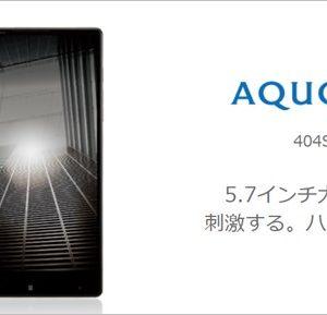 AQUOS Xx-Y 404SH(Snapdragon 810)の実機AnTuTuベンチマークスコア
