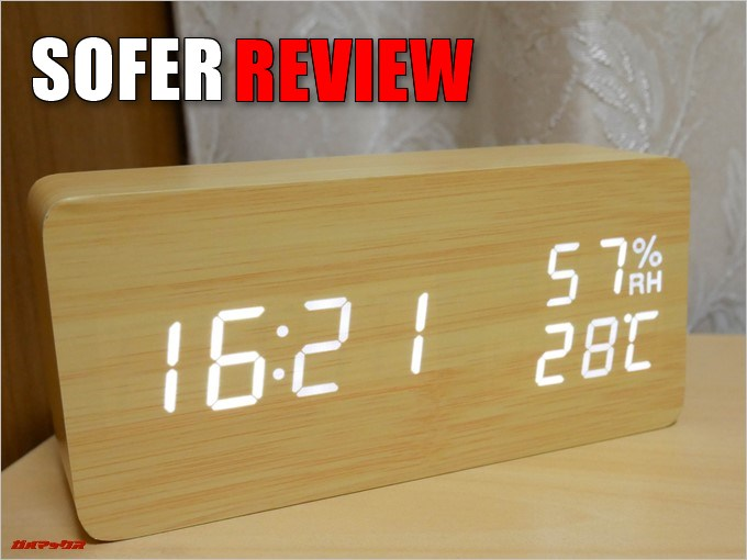 SOFER デジタル置き時計のレビュー!木目調のシンプルな卓上時計