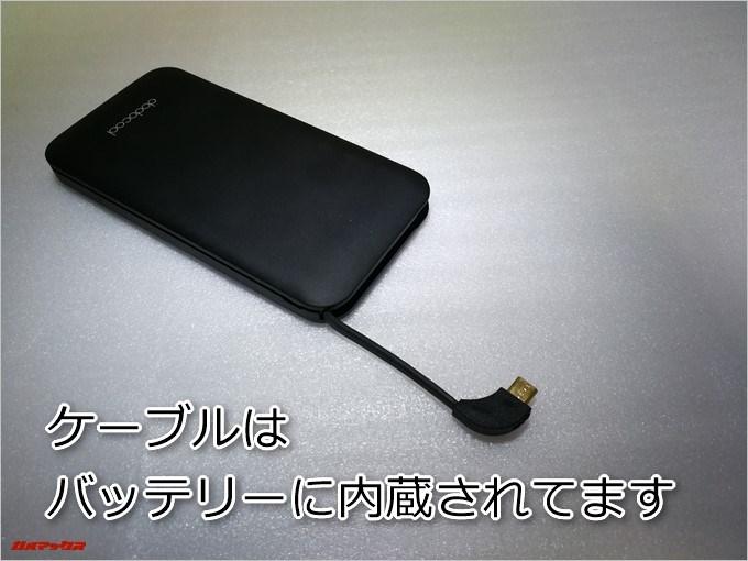 dodocool DP21はMicroUSBケーブルがバッテリー本体に内蔵されています