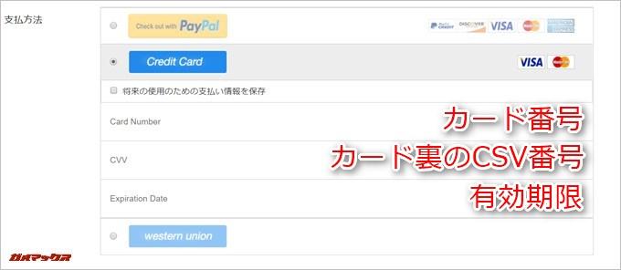 クレジットカードの情報を入力しましょう、上からカード番号、カード裏に記載されているCSV番号、有効期限を入力します。名前は必要ありません