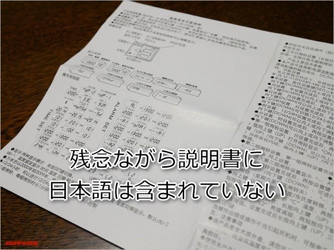 SOFERの取り扱い説明書は日本語が含まれていない