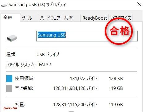Samsung FITの実効容量は119GBなので合格