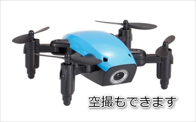トイドローン「S9W」は空撮も可能!
