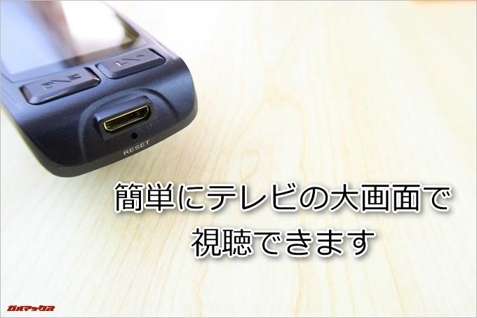 AUTO-VOX D1はHDMI端子を備えているので簡単にテレビの大画面で視聴可能です