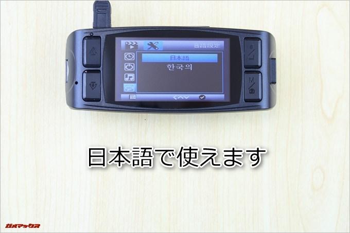 AUTO-VOX D1の本体言語は日本語を選択出来ます。