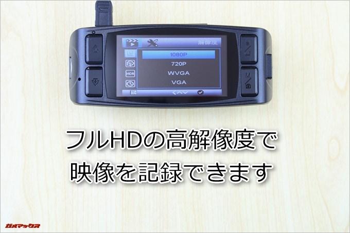 AUTO-VOX D1は1920x1080の解像度で映像を記録出来ます