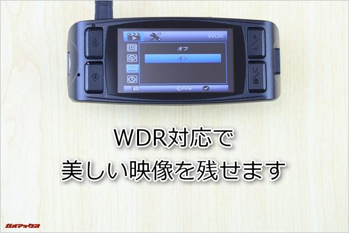 AUTO-VOX D1はWDRに対応しているので黒つぶれや白飛びの少ない映像を記録出来ます