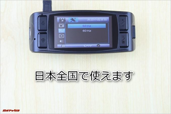 AUTO-VOX D1は60Hzと50Hzに対応しているので、日本全国で使えます
