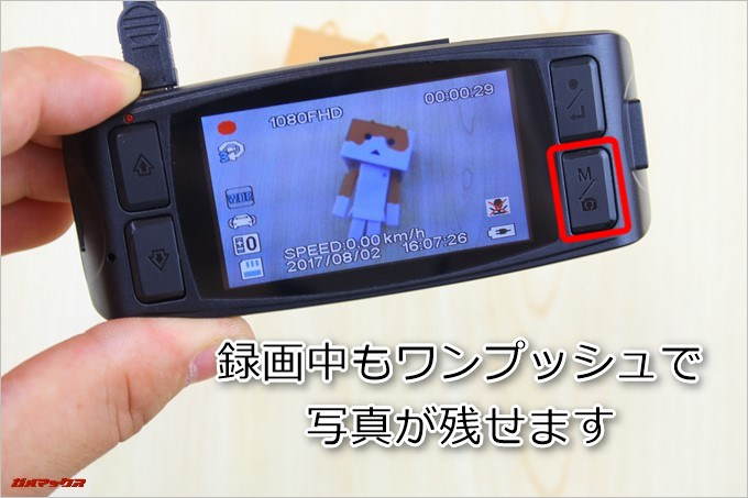 AUTO-VOX D1は動画を撮影中にワンプッシュで写真を撮影できます