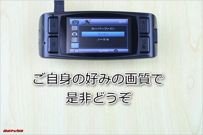 AUTO-VOX D1は画質設定を三種類から選択可能です。
