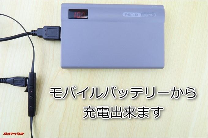 DA143はモバイルバッテリーから充電する事も可能です