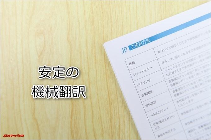 DA143に付属の取扱説明書には日本語でも記載されています