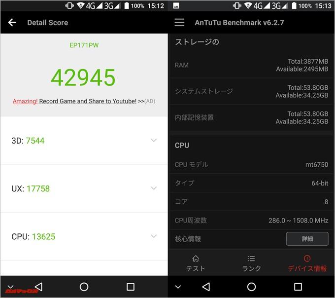 EveryPhone PW(Android 7.0)実機AnTuTuベンチマークスコアは総合が42945点、3D性能が7544点。