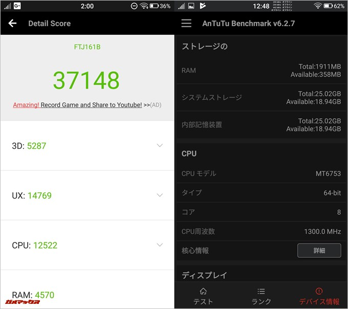 FREETEL SAMURAI REI(Android 6.0)実機AnTuTuベンチマークスコアは総合が37148点、3D性能が5287点。