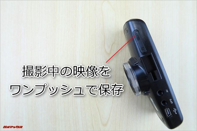 AUTO-VOX D1は撮影中の映像をワンプッシュで保存できます