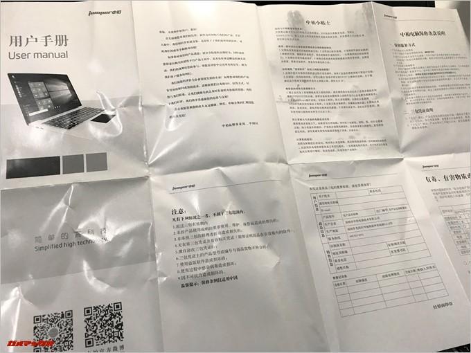Jumper EZbook 3Sの取扱説明書には日本語が記載されていません