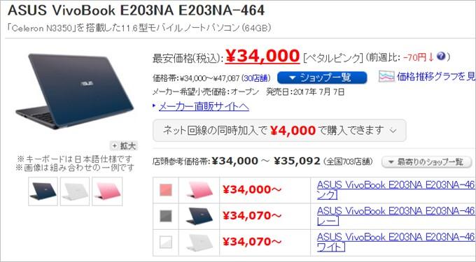日本でJumper EZbook 3SEと同等性能の端末を購入する場合あ、4万円前後の価格で高い