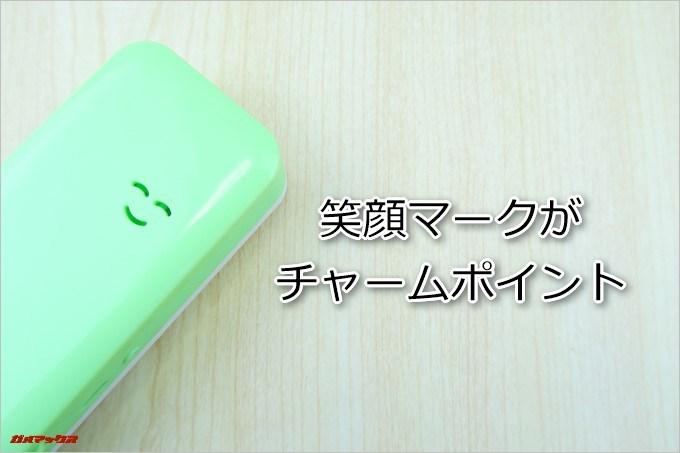 歯ブラシ除菌器「LEYEE」の蓋には笑顔マークの穴があいています
