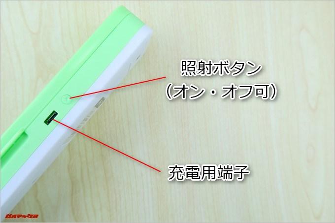 歯ブラシ除菌器「LEYEE」の側面には充電用端子と照射ボタンが備わっています