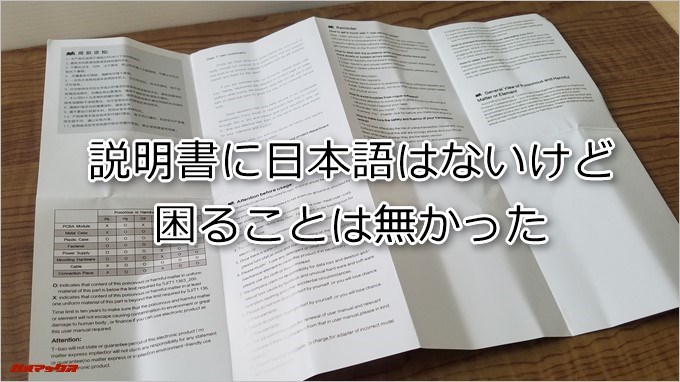 T-Bao Tbook4 14.1の取扱説明書は日本語の記載がないですが、Windows自体の操作は共通しているので特に困ることはありません