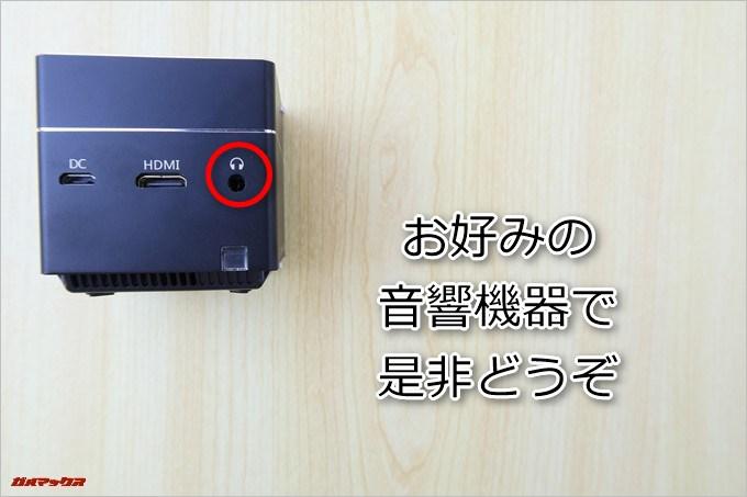 TENKER DLPミニプロジェクターは外部音源出力端子が備わっているのでお好みのイヤホンや外部スピーカーを接続出来ます