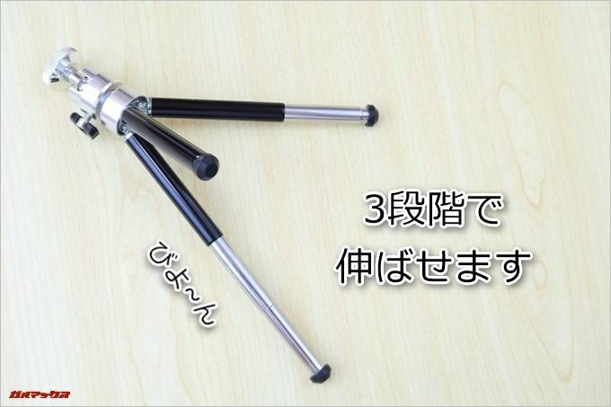 TENKER DLPミニプロジェクターに付属しているミニ三脚は3段階で伸ばせます