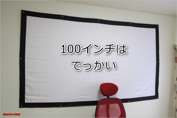 TENKER DLPミニプロジェクターの為に100インチスクリーンを購入しました