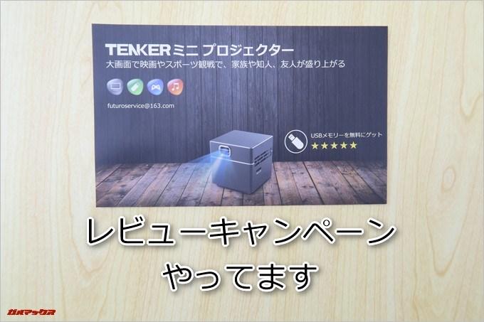 TENKER DLPミニプロジェクターはAmazonレビューを書いてUSBメモリーがもらえるキャンペーンを行ってます