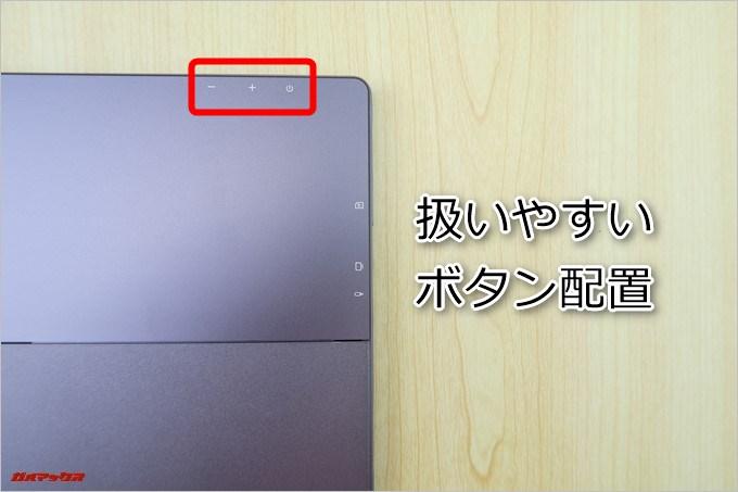 Teclast Tbook 16 PowerはPCスタイルだとディスプレイ上部にボタンが配置されるので操作しやすい