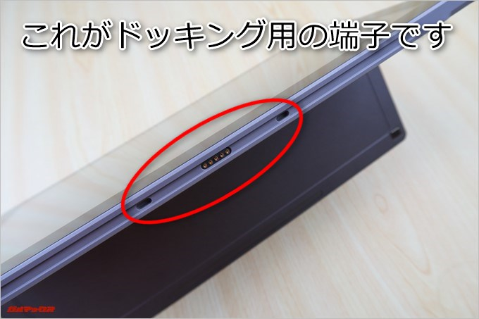 Teclast Tbook 16 Powerの本体底面にはキーボードと接続するドッキング端子が備わっています