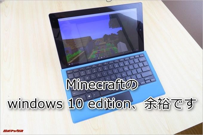 minecraft windows 10 editionくらいならTeclast Tbook 16 Powerで遊べます