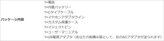 Xiaomi Mi Mix 2は保護ケースが付属するようです
