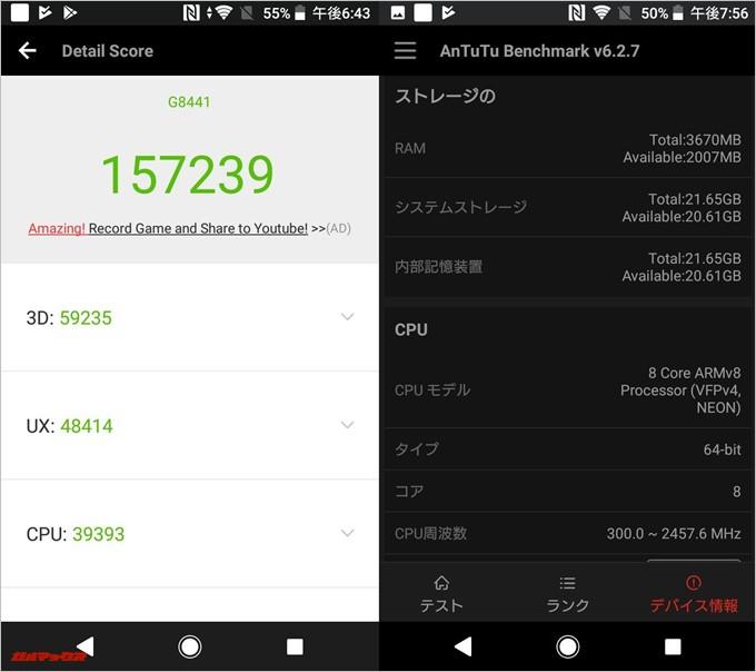Xperia XZ1 Compact(Android 8.0)実機AnTuTuベンチマークスコアは総合が157293点、3D性能が59235点。