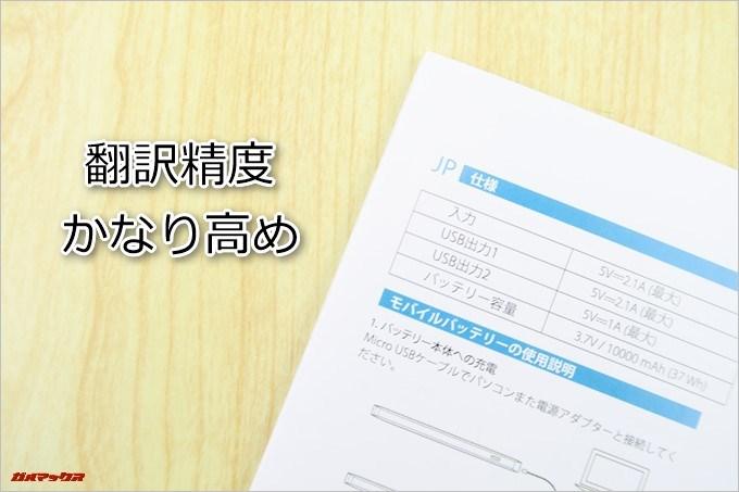 dodocool「DP10」に付属の取扱説明書は日本語も含まれています