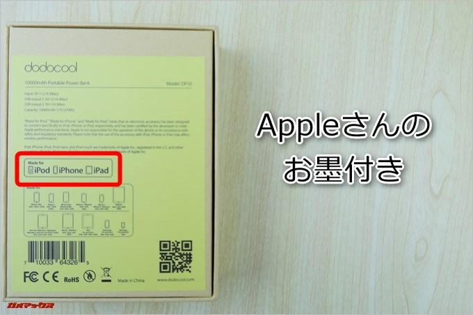 dodocool「DP10」はAppleのお墨付きであるMFi認証製品