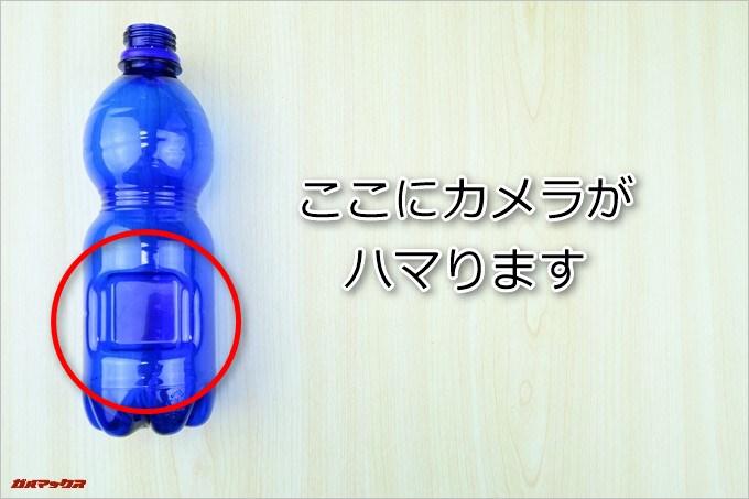ペットボトル型の隠しカメラK3のボトルには凹みがありカメラユニットをはめ込むことが可能です