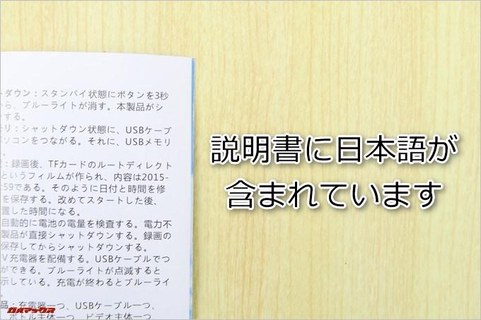 ペットボトル型の隠しカメラK3の取扱説明書は日本語が含まれています