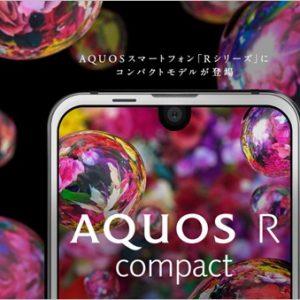 AQUOS R Compactのスペック詳細。iPhone Xっぽい三辺ベゼルレスデザイン!