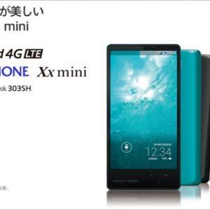 AQUOS Xx mini(Snapdragon 800)の実機AnTuTuベンチマークスコア