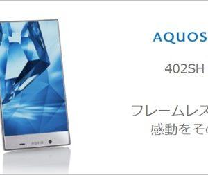 AQUOS CRYSTAL Y(Snapdragon 801)の実機AnTuTuベンチマークスコア