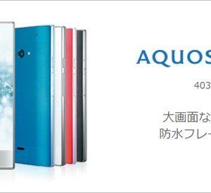 AQUOS CRYSTAL Y2 (Snapdragon 400)の実機AnTuTuベンチマークスコア