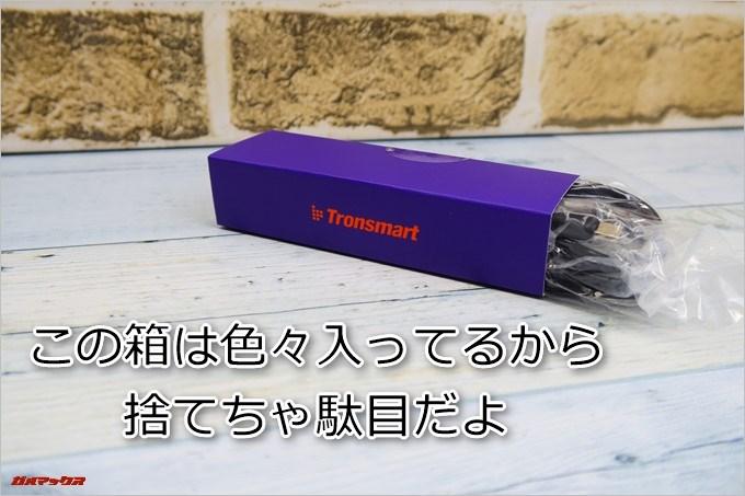 Tronsmart「T4」の化粧箱に入っている紫の箱はアクセサリーが入っています