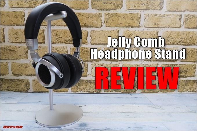 Jelly Combのヘッドホンスタンド
