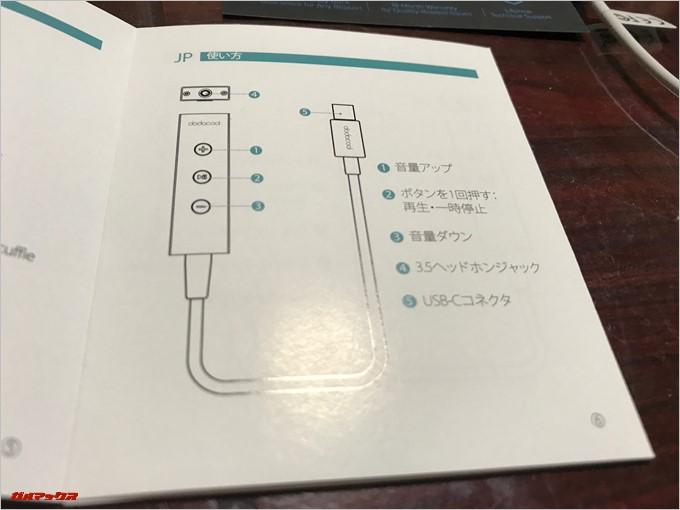 USB-Cオーディオ変換アダプター「DA134」は日本語に対応しています。