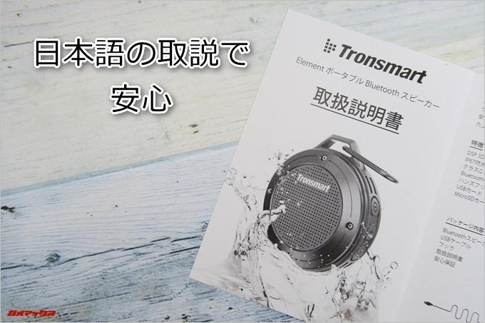 Tronsmart「T4」の取り扱い説明書は日本語で記載されています