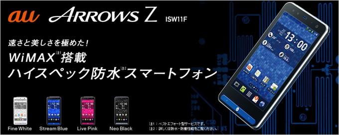 ARROWS Z ISW11F