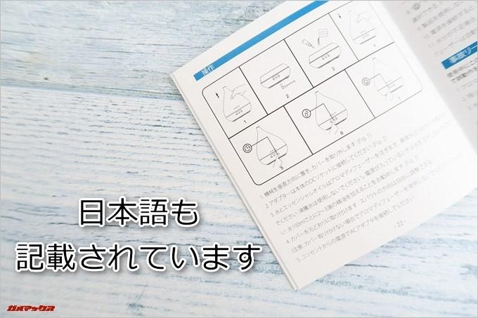 DA155の取扱説明書には日本語でも記載されています
