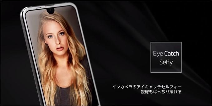 AQUOS R Compactはより自然な目線で自撮りできるEye Catch Selfieを搭載